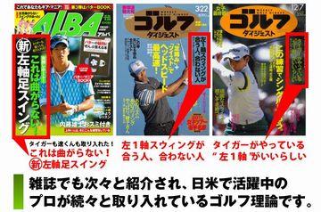 golfmagazin360x238.jpg